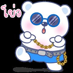 หมีแว่น ดุ๊กดิ๊ก