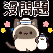 สติ๊กเกอร์ไลน์ Useful Siamese Cat Sticker(Summer Ver.)
