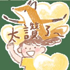 สติ๊กเกอร์ไลน์ Huchii Fox & Mon-Mon Chan