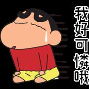 สติ๊กเกอร์ไลน์ Crayon Shinchan: Just Kidding