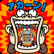 สติ๊กเกอร์ไลน์ Funny Monkey Pop-Ups Kansai Dialect