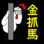 สติ๊กเกอร์ไลน์ Chicken Bro Golden Drama Stickers