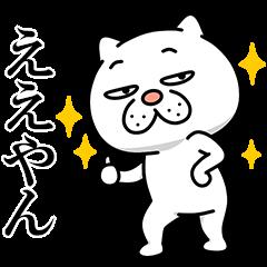 สติ๊กเกอร์ไลน์ Annoying Cat Kansai Dialect