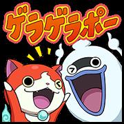 สติ๊กเกอร์ไลน์ YO-Kai Watch Yokai Edition
