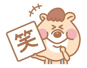 KUMATAN 3 sticker #525256