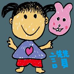 สติ๊กเกอร์ไลน์ Cute children painting-graphic version 2