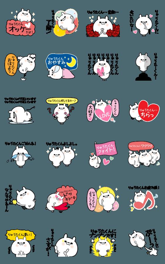 สติ๊กเกอร์ไลน์ Name Sticker to send to Ryuutakun