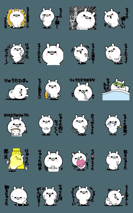 สติ๊กเกอร์ไลน์ Ryuuta Man's Name Sticker
