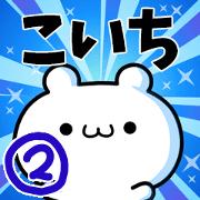 สติ๊กเกอร์ไลน์ To Koichi. Ver.2!