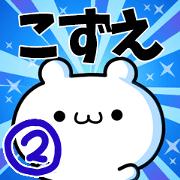 สติ๊กเกอร์ไลน์ To Kozue. Ver.2