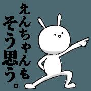 สติ๊กเกอร์ไลน์ [enchan] name sticker