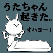 สติ๊กเกอร์ไลน์ [utachan] name sticker