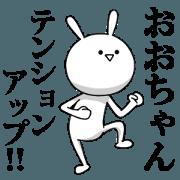 สติ๊กเกอร์ไลน์ [oochan] name sticker