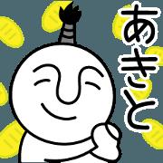 สติ๊กเกอร์ไลน์ Akito feudal lord/samurai word