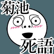 สติ๊กเกอร์ไลน์ Kikuchi obsolete word