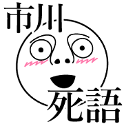 สติ๊กเกอร์ไลน์ Ichikawa obsolete word