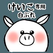 สติ๊กเกอร์ไลน์ a pig dakedo [keiko]