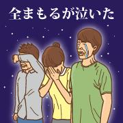 สติ๊กเกอร์ไลน์ Mamoru's argument