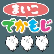สติ๊กเกอร์ไลน์ Maiko big name Sticker