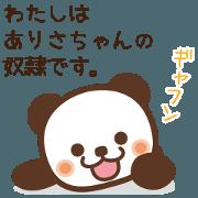 สติ๊กเกอร์ไลน์ Sticker to give to Arisa
