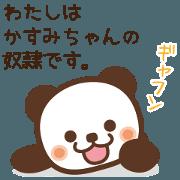 สติ๊กเกอร์ไลน์ Sticker to give to Kasumi