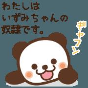 สติ๊กเกอร์ไลน์ Sticker to give to Izumi