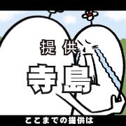 สติ๊กเกอร์ไลน์ Funny and surrealism for terashima