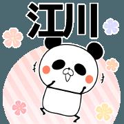สติ๊กเกอร์ไลน์ Egawa Keigo Name Sticker