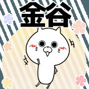 สติ๊กเกอร์ไลน์ Kanetani Keigo Name Sticker