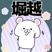 สติ๊กเกอร์ไลน์ Horikoshi Keigo Name Sticker