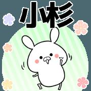 สติ๊กเกอร์ไลน์ Kosugi Keigo Name Sticker