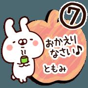สติ๊กเกอร์ไลน์ The Tomomi7.