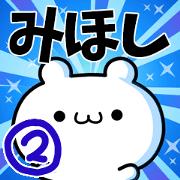 สติ๊กเกอร์ไลน์ To Mihoshi. Ver.2