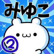 สติ๊กเกอร์ไลน์ To Miyuko. Ver.2