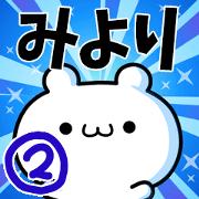 สติ๊กเกอร์ไลน์ To Miyori. Ver.2