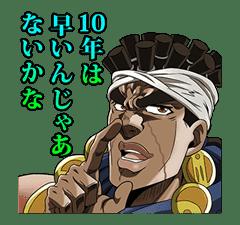 JoJo No. 3: Jotaro's Team sticker #1317075