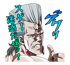 JoJo No. 3: Jotaro's Team sticker #1317095