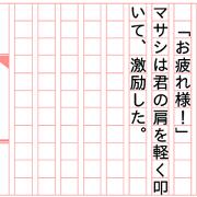 สติ๊กเกอร์ไลน์ Masashi pretends to be a novelist
