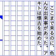 สติ๊กเกอร์ไลน์ Akito pretends to be a novelist