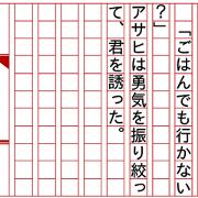 สติ๊กเกอร์ไลน์ Asahi pretends to be a novelist