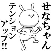 สติ๊กเกอร์ไลน์ [senachan] name sticker