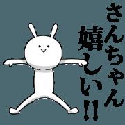 สติ๊กเกอร์ไลน์ [sanchan] name sticker