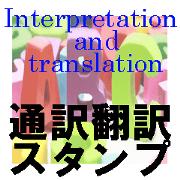 สติ๊กเกอร์ไลน์ แสตมป์การแปลความหมาย