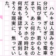 สติ๊กเกอร์ไลน์ Haruki pretends to be a novelist