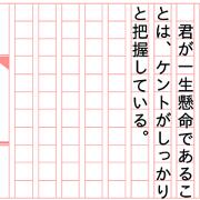 สติ๊กเกอร์ไลน์ Kento pretends to be a novelist