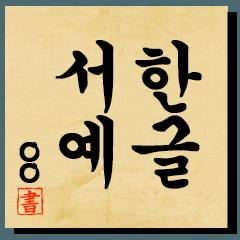 書道風スタンプ(韓国語)