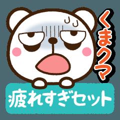 くまクマ【疲れすぎセット】