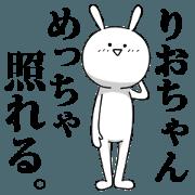 สติ๊กเกอร์ไลน์ [riochan] name sticker
