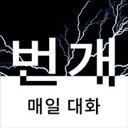 สติ๊กเกอร์ไลน์ ฟ้าแลบ ; บทสนทนารายวัน (Korea)