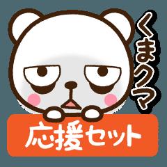 くまクマ【応援セット】